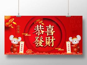 了恭喜發財新春祝福鼠年紅色喜慶展板