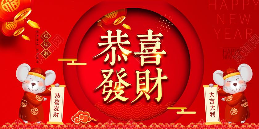 了恭喜发财新春祝福鼠年红色喜庆展板