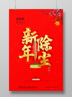 紅色大氣2020鼠年新年除塵春節習俗宣傳海報2020鼠年春節習俗