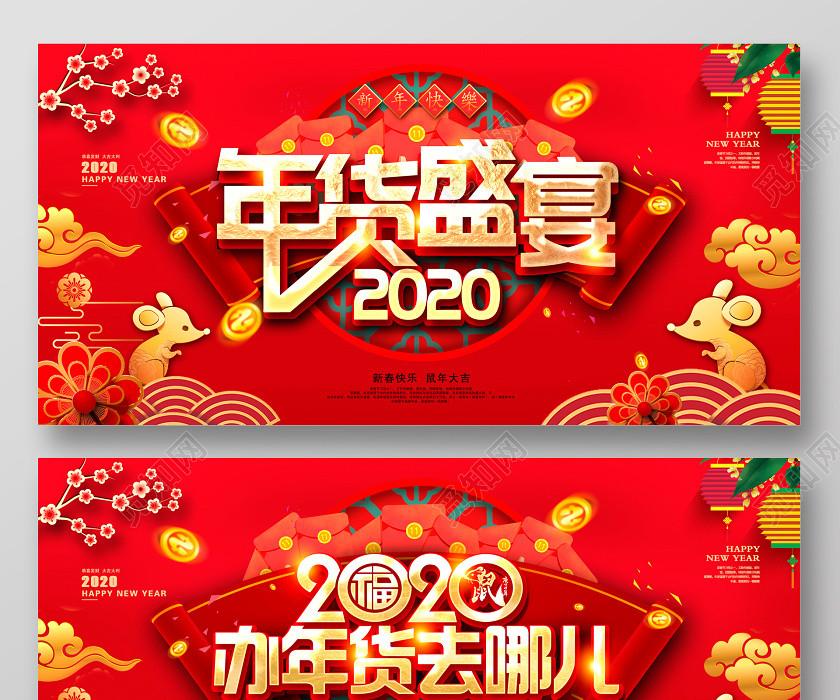 紅色中國風2020年貨盛宴新年快樂新年新春展板設計