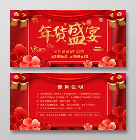 紅色大氣中國風花朵年貨盛宴2020年貨節年貨券優惠券