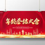 工作總結紅色炫酷2020鼠年新年頒獎典禮年會年終總結大會員工表彰