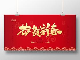 2020立體藝術字紅色喜慶恭賀新春鼠年吉祥展示宣傳展板