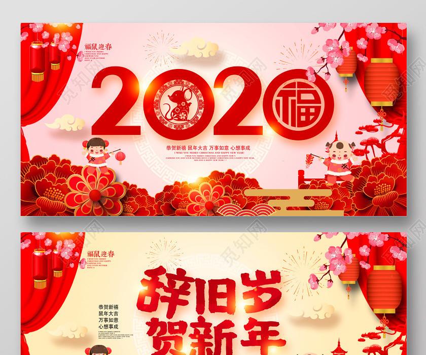 2020辭舊歲賀新年恭賀新禧新年新春展板設計