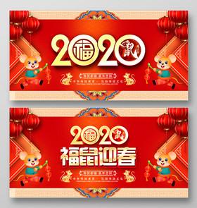 中國風大氣2020福鼠迎春恭賀新禧鼠年吉祥新年新春展板設計