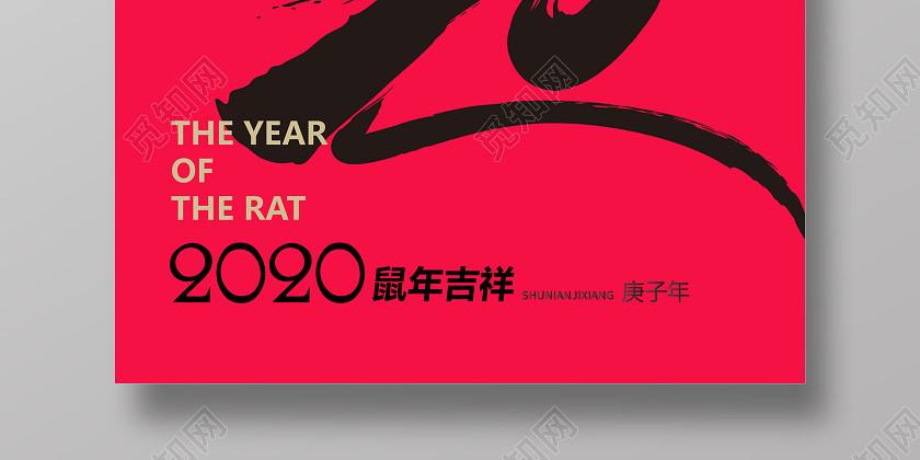 紅色大氣毛筆字財鼠送福鼠年2020宣傳海報