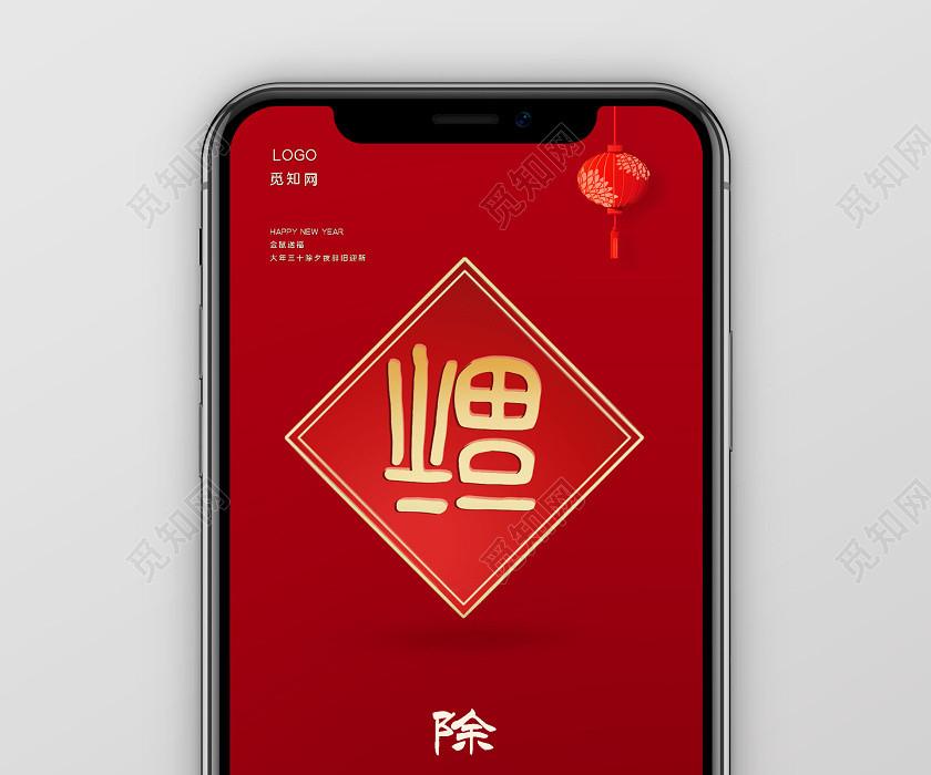 除夕拜年年夜飯團圓飯年夜飯2020新年大年三十除夕福字宣傳手機海報模板設計