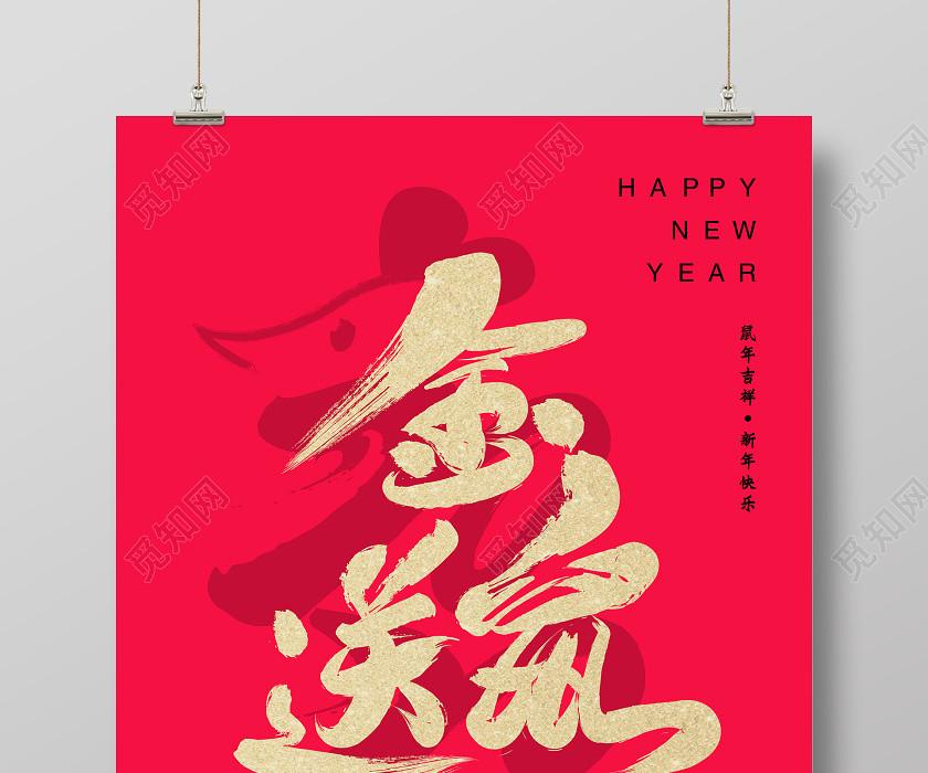 紅色大氣燙金毛筆字金鼠送福鼠年2020宣傳海報