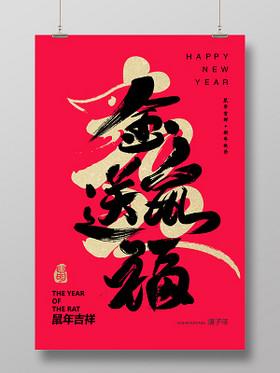紅色大氣書法毛筆字金鼠送福鼠年2020宣傳海報