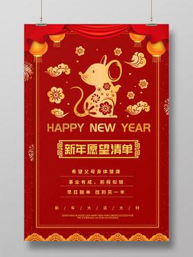 紅色簡約中國風剪紙老鼠2020新年愿望清單海報