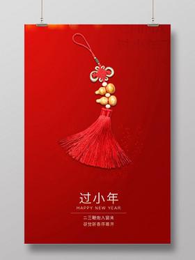 過小年小年夜新年鼠年紅色大氣海報