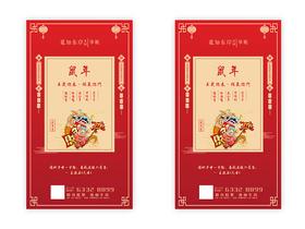 紅色簡約鼠年春節房地產2020ui手機h5海報2020鼠年ui手機h5海報