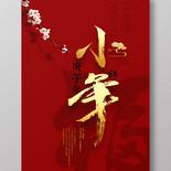 小年夜傳統中國風小年新年春節鼠年紅色喜慶海報