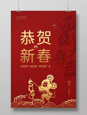 2020鼠年簡約大氣紅色喜慶毛筆字背景字體結合恭賀新春海報