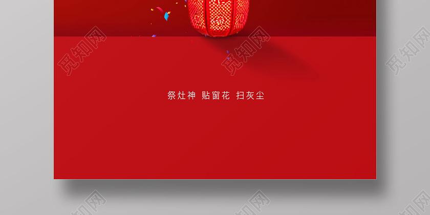 紅色簡潔大氣小年新年春節鼠年海報