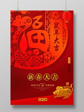 新春大吉新春祝福鼠年2020年傳統剪紙風海報
