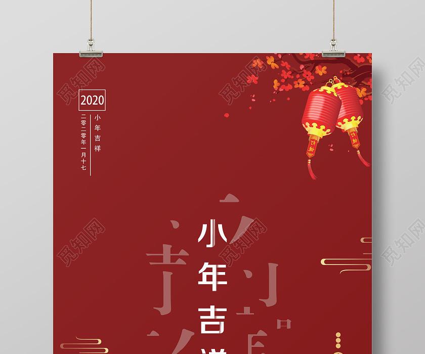 紅色簡約小年吉祥小年海報