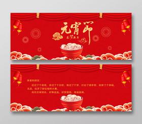 紅色喜慶2020年恭賀新春元宵節賀卡