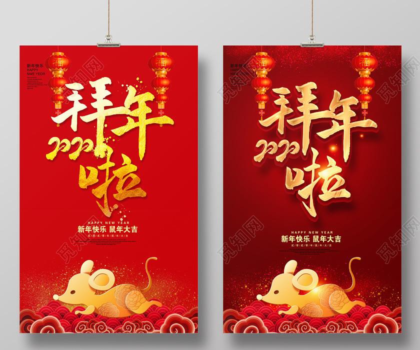 紅色2020鼠年拜年啦新年快樂鼠年大吉新年新春海報設計