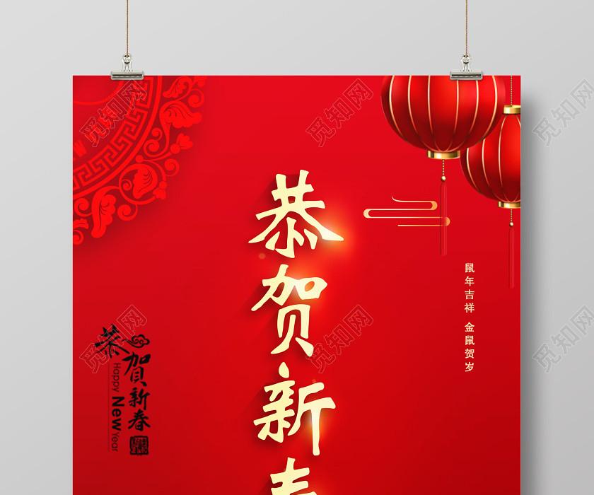 紅色大氣恭賀新年恭賀新春辭舊迎新鼠年吉祥新年新春海報設計