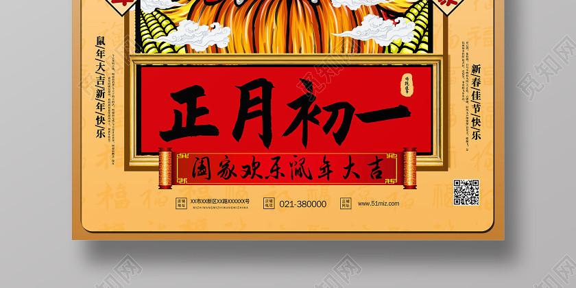 紅色國潮風大年初一大拜年海報新年習俗過年習俗春節習俗系列圖2