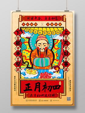 紅色國潮風大年初四接灶神海報新年習俗過年習俗春節習俗系列圖2