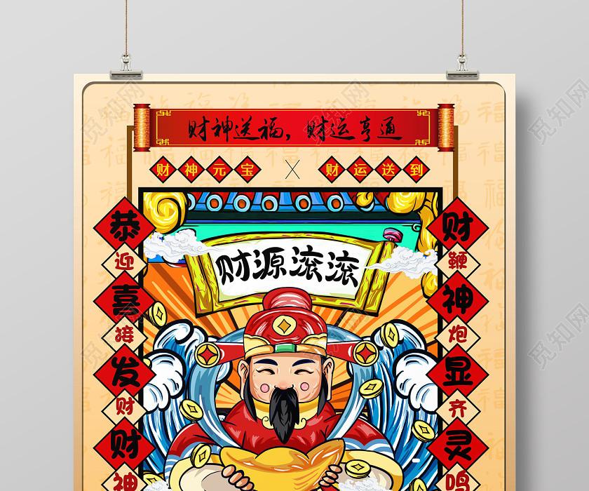 紅色國潮風大年初五迎財神海報新年習俗過年習俗春節習俗系列圖2