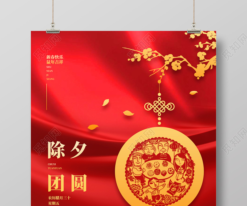 除夕拜年年夜飯團圓飯年夜飯喜慶簡約2020除夕團圓鼠年新年海報設計