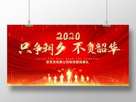 新年賀卡2020年終總結大會新年賀詞紅色喜慶只爭朝夕不負韶華