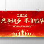 2020年終總結大會新年賀詞紅色喜慶只爭朝夕不負韶華