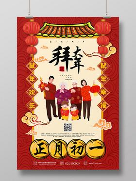 紅色大年初一大拜年海報新年習俗過年習俗春節習俗系列圖3