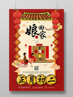 紅色大年初二回娘家海報新年習俗過年習俗春節習俗系列圖3