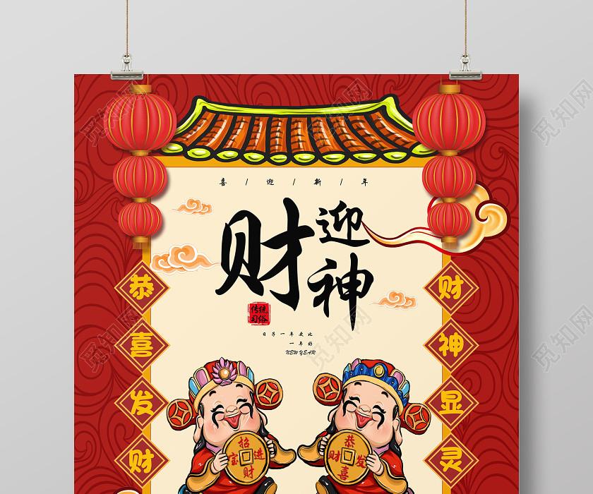 紅色大年初五迎財神海報新年習俗過年習俗春節習俗系列圖3