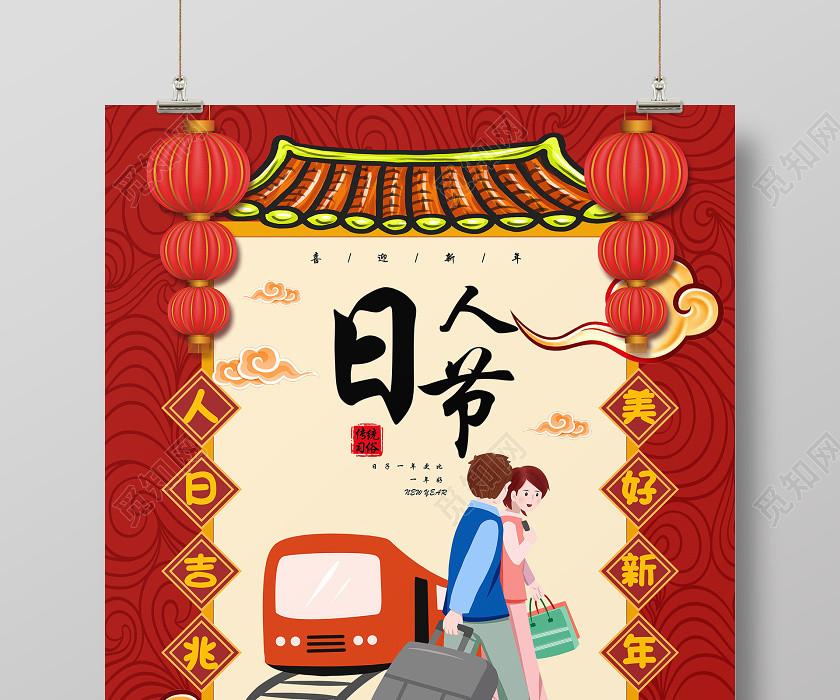 紅色大年初七人日節海報新年習俗過年習俗春節習俗系列圖3