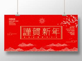 紅色簡約謹賀新年2020鼠年大吉恭賀新禧展板設計