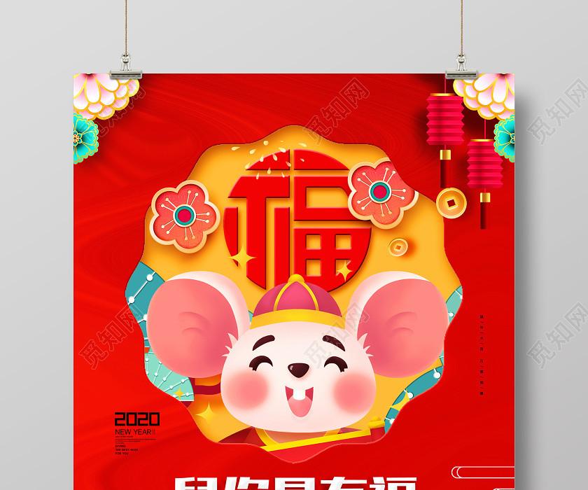 新年賀卡紅色創意2020新年快樂鼠你最有鼠年宣傳海報