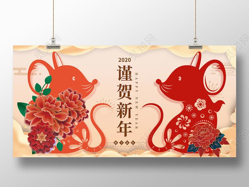 紅色活潑謹賀新年2020鼠年大吉恭賀新禧展板設計2020謹賀新年