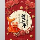 深紅色剪紙中國風賀小年宣傳海報
