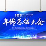 2020年終總結大會高端藍色企業年會海報設計
