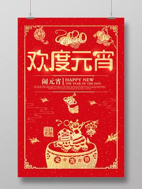 紅色喜慶剪紙風歡度元宵宣傳海報歡度元宵節