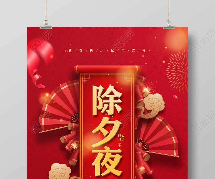 除夕拜年紅色簡約2020除夕夜鼠年新年剪紙海報設計