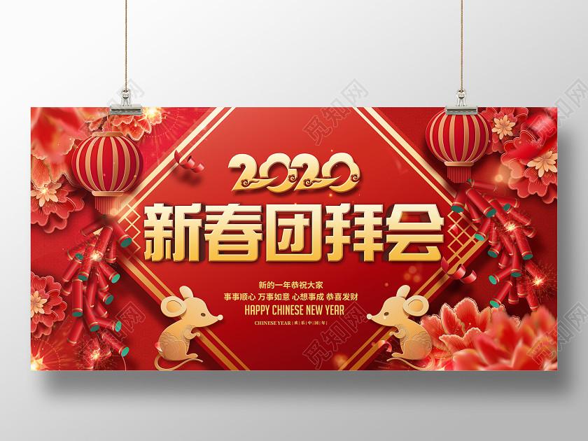 紅色喜慶2020新春團拜會新年剪紙展板設計