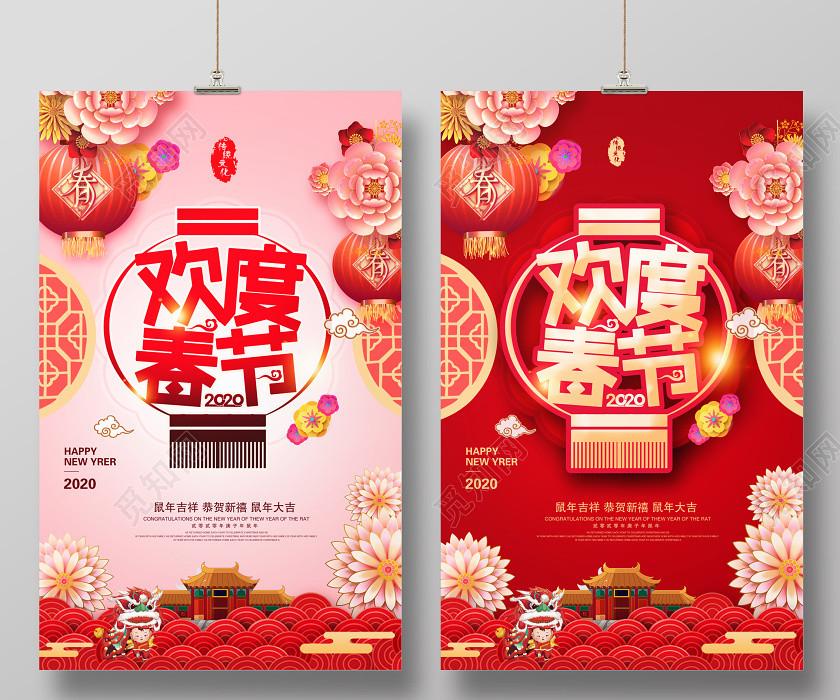 中國風2020歡度春節鼠年吉祥恭賀新禧鼠年大吉新年海報