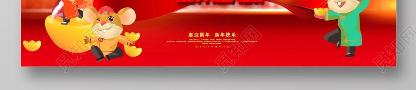 紅色喜慶2020鼠年歡度新春喜迎鼠年新年快樂新年新春展板設計