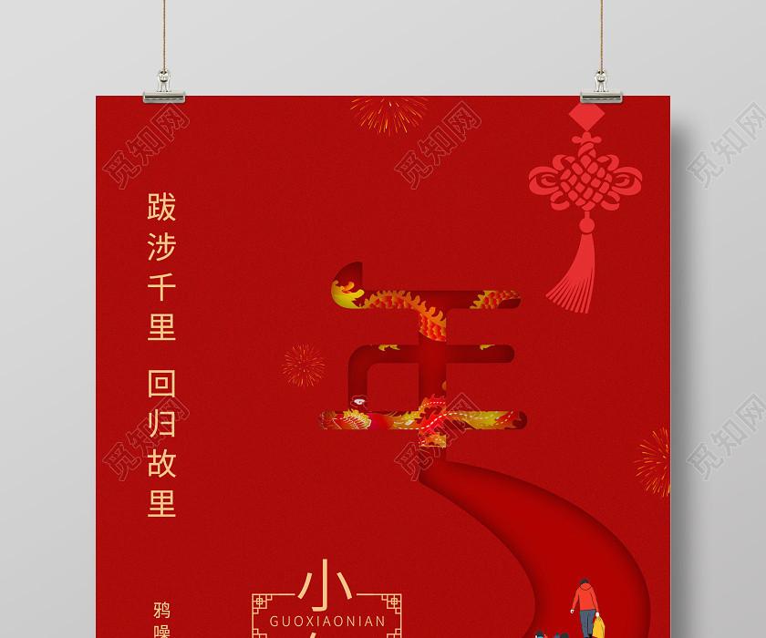紅色創意小年宣傳海報
