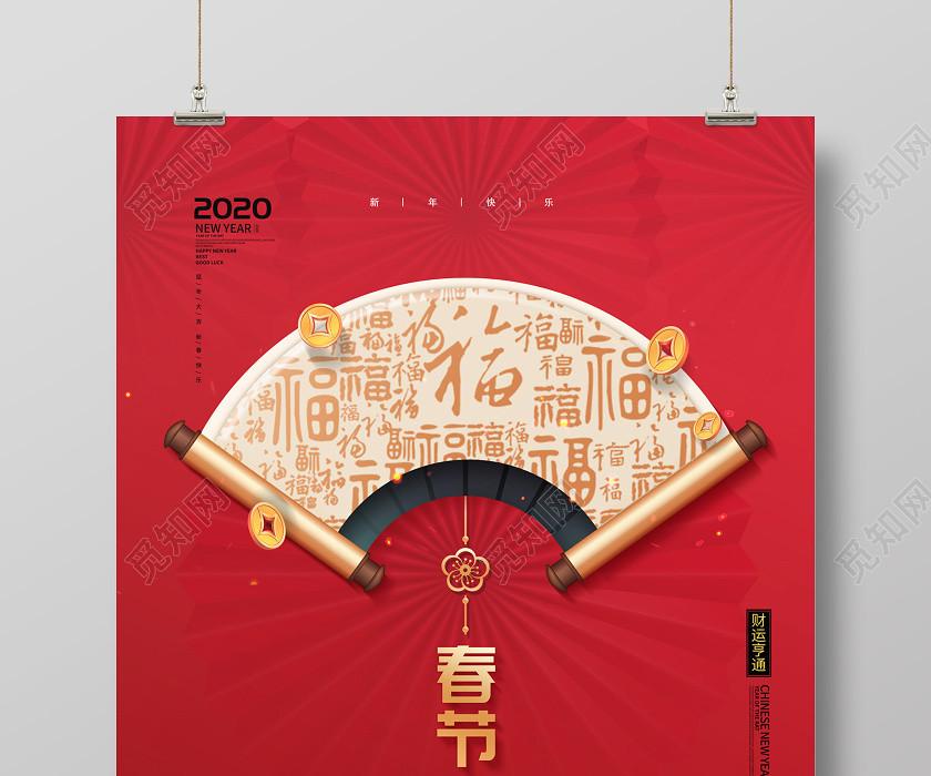 紅色簡約大氣中國風字卷軸2020鼠年新年春節海報