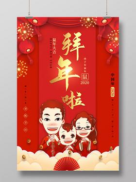 紅色喜慶2020鼠年新年春節拜年啦宣傳海報