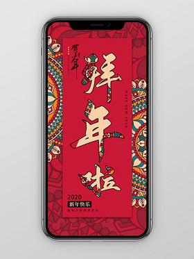 紅色創意2020鼠年新年春節拜年啦宣傳手機海報