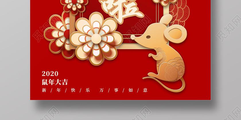 紅色創意2020鼠年新年春節拜年啦宣傳海報