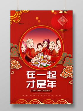 紅色在一起才是年全家福年夜飯海報